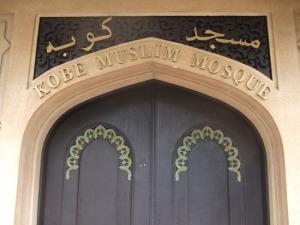 1.1297327156.kobe-mosque-exterior-entrance
